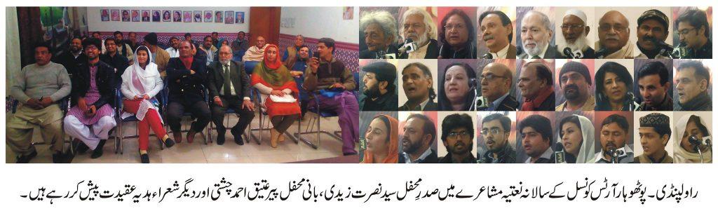 pothohar arts council mushaira2