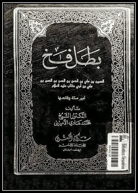 qiyam e fakh3