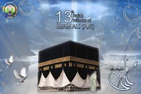 13 rajab ya ali